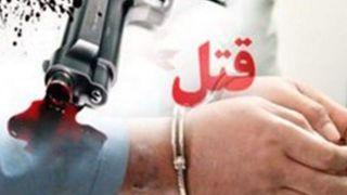 قتل همسر به علت اختلافات خانوادگی