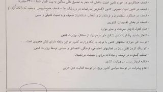 تهیه طرح استیضاح وزیر کشور در 11 محور و 20 امضاء + متن استیضاح