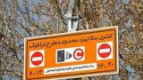 رئیس پلیس پایتخت خبر داد:اجرای طرح ترافیک از ۱۵ اردیبهشت