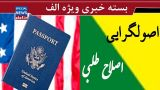 فرزندان مقامات ایران از آمریکا اخراج میشوند؟/ انتقاد از روحانی در جلسه شورای عالی انقلاب فرهنگی/ پایان اصولگرایی و اصلاحطلبی