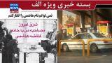 با نهادهای موازی چه کنیم؟/ سهمیه بنزین برای هر فرد در دستور کار مجلس/ فائزه هاشمی و مطالبه حقوق زنان در گفتوگو با بهاره رهنما!